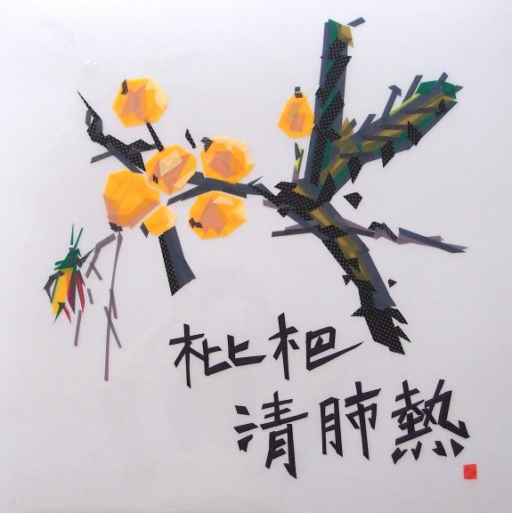 Icon - Chinese Brush Painting Loquat Fruit